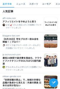 Twitter 人気記事