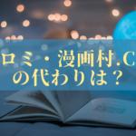 【漫画村の後継】星のロミ・漫画村.clubの代わりに無料で読めるサイトは?