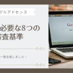 Googleアドセンス審査に通らない人必見!8つの審査基準と合格までの流れを解説!