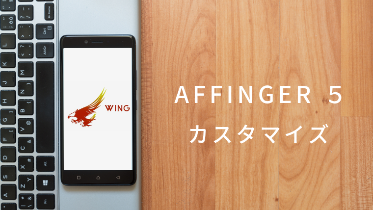 AFFINGER5(アフィンガー)のカスタマイズ集