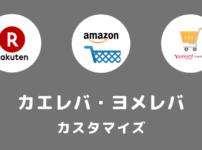【アフィンガー】カエレバ・ヨメレバをリンカー風にカスタマイズ!【CSSコピペ】