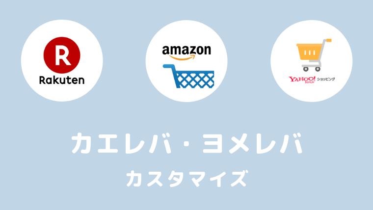 まとめ:アフィンガーのカエレバカスタマイズ (Amazon、楽天、ヤフーショッピング)