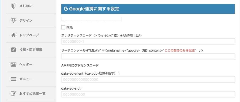 AFFINGER Google連携・広告設定