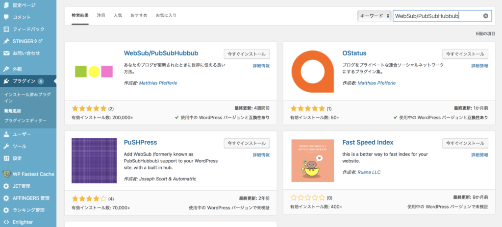 WebSub/PubSubHubbub_インストール