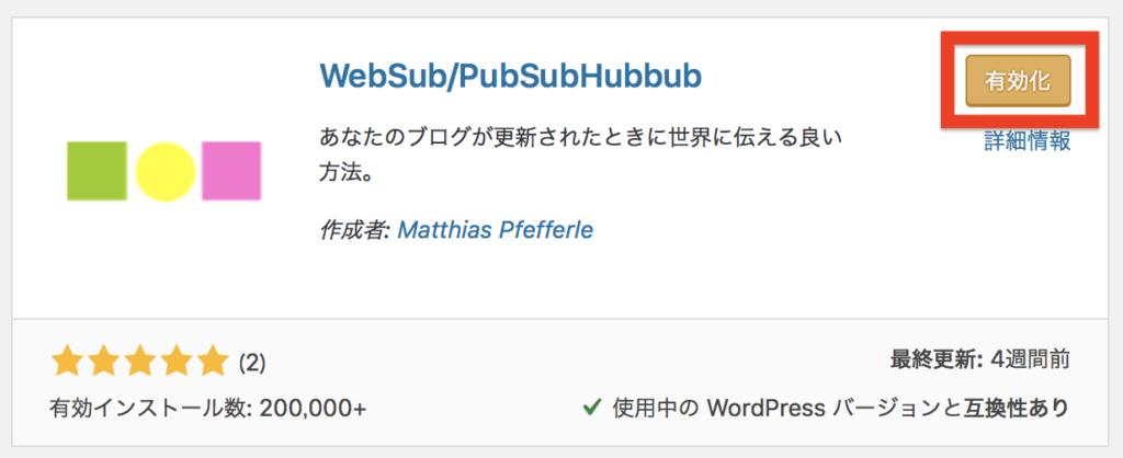 WebSub/PubSubHubbub_有効化