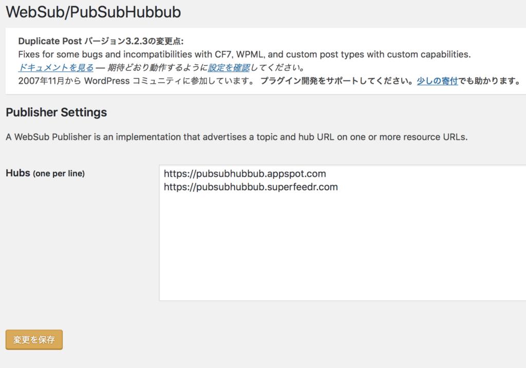 WebSub/PubSubHubbub_URL_設定