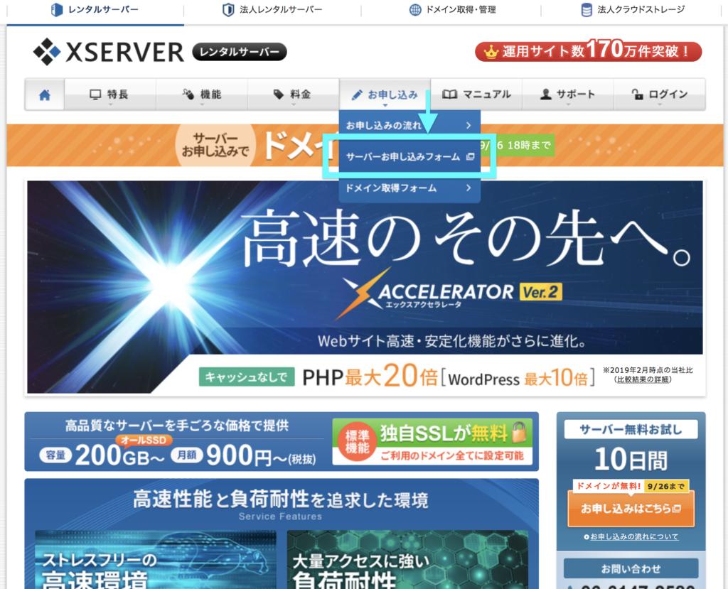 XSERVER(エックスサーバー)サーバー申し込みフォーム
