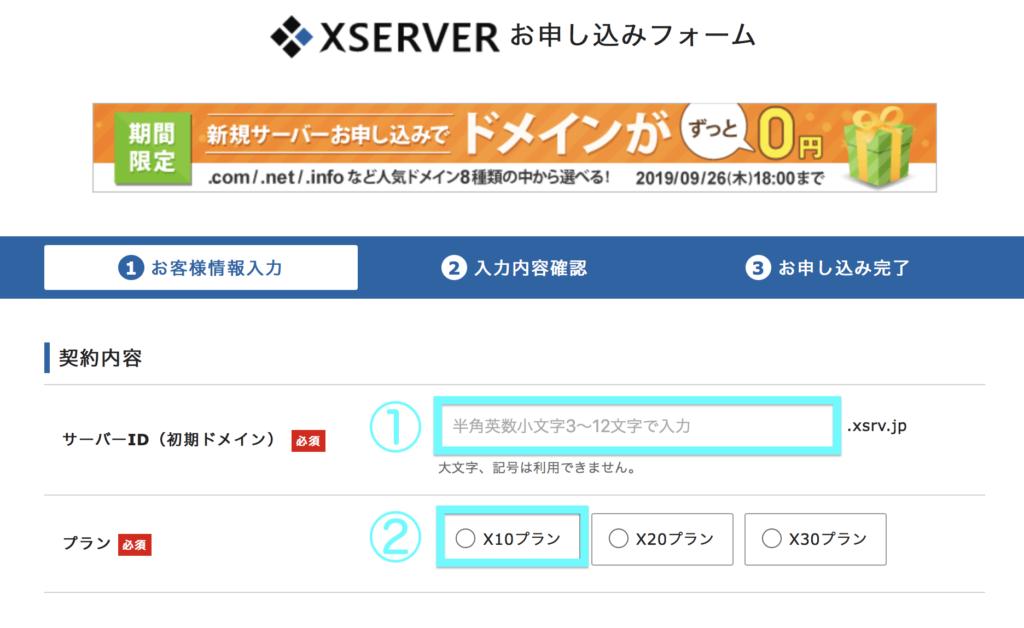 XSERVER(エックスサーバー)契約内容