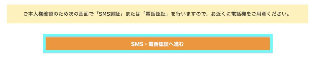 XSERVER(エックスサーバー)SMS・電話認証へ進む