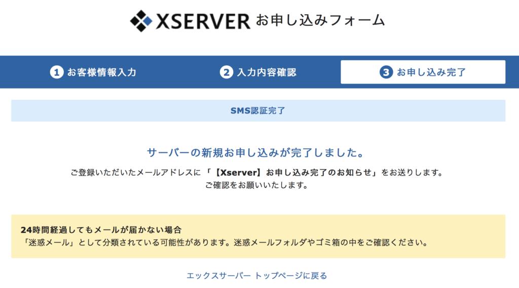 XSERVER(エックスサーバー)SMS認証完了