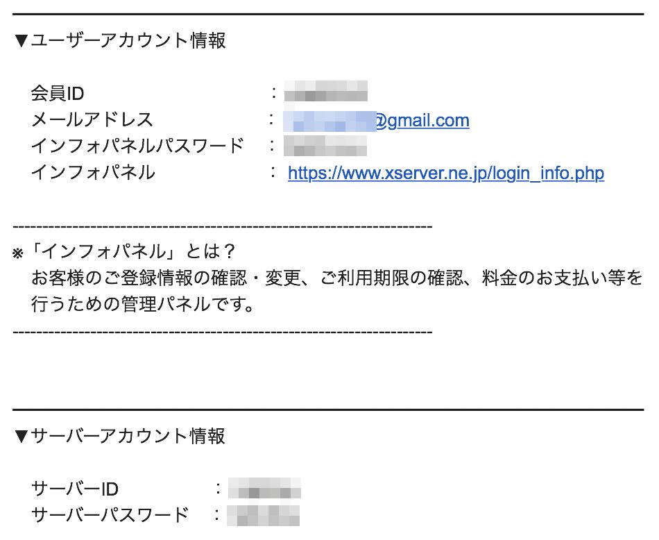 XSERVER(エックスサーバー)メール届く