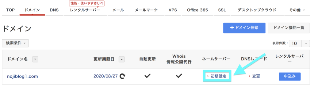 お名前.com_初期設定
