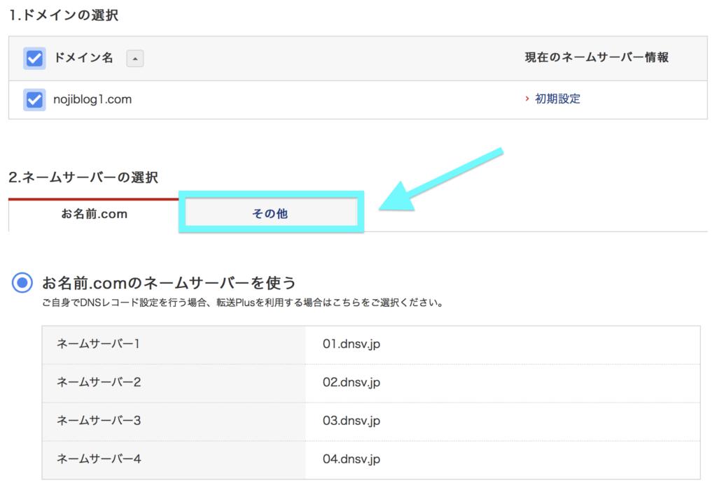 お名前.com_「2.ネームサーバーの選択」