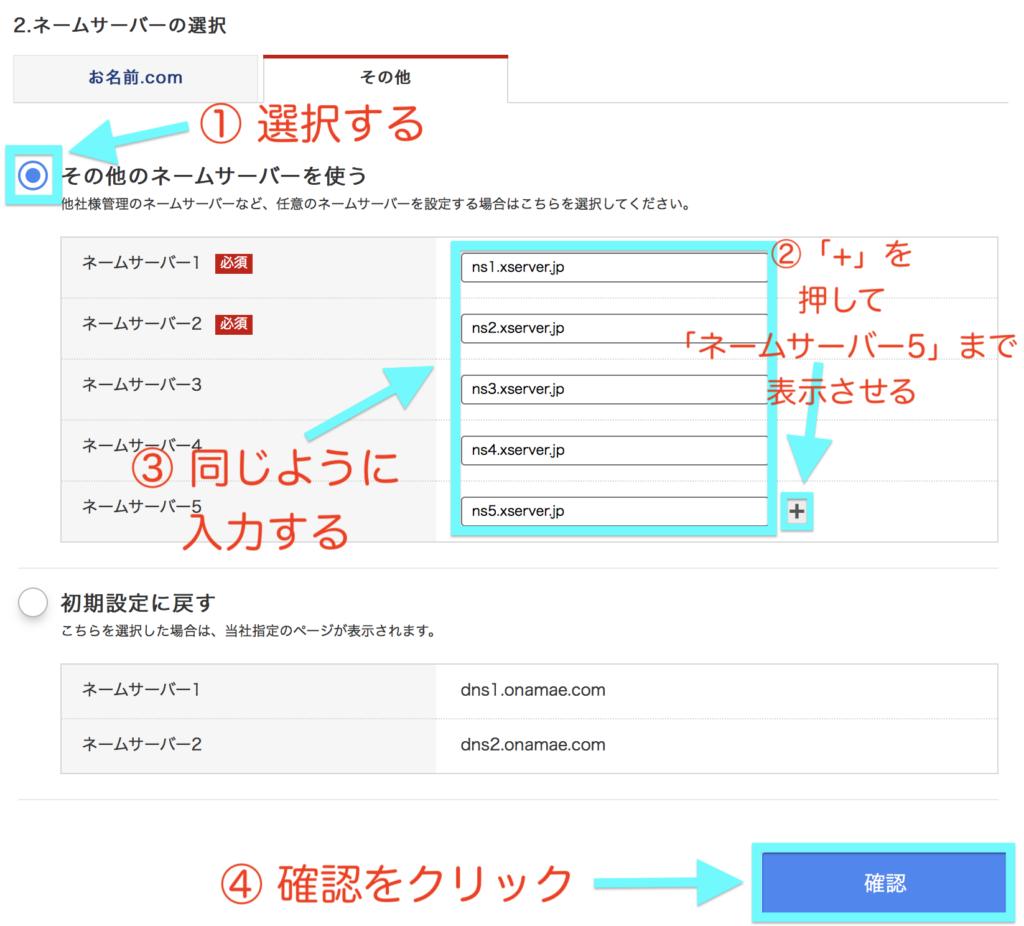 お名前.com_その他のネームサーバーを使う