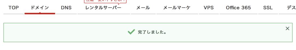 お名前.com_「完了しました」