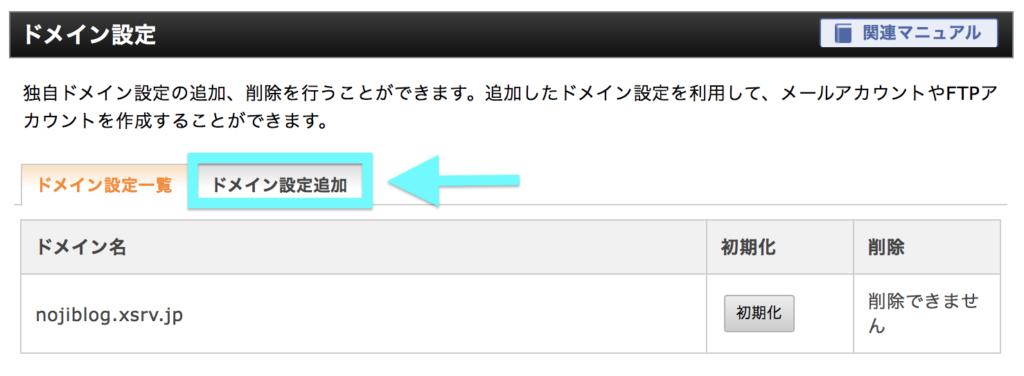 XSERVER(エックスサーバー)_ドメイン設定追加