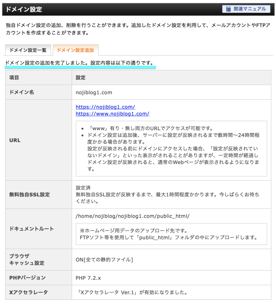 XSERVER(エックスサーバー)_ドメイン設定追加の完了画面