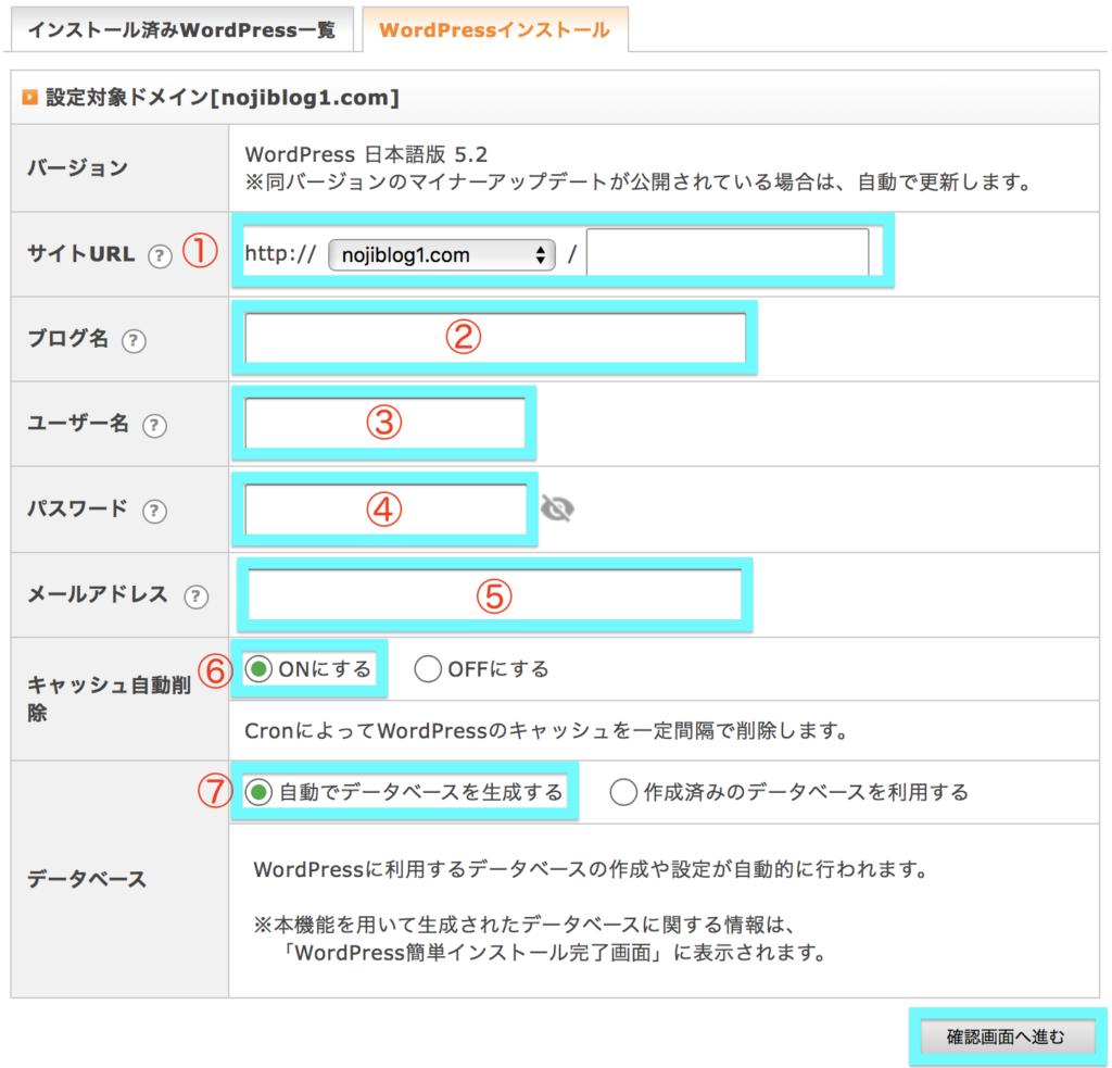 キャッシュ自動削除:「ONにする」 データベース:「自動でデータベースを生成する」
