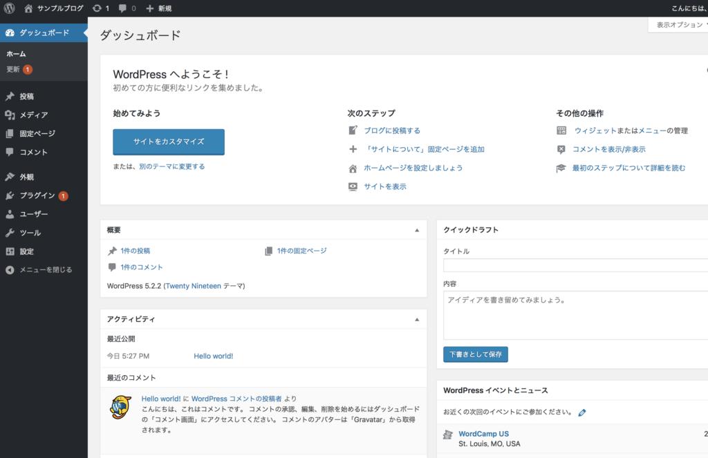 WordPress(ワードプレス)ダッシュボード