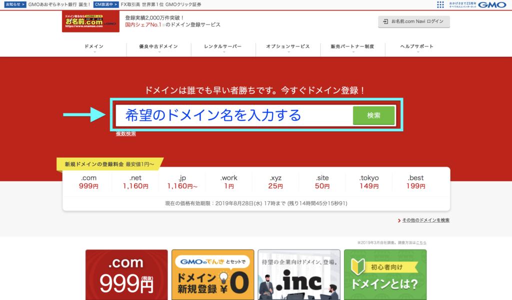 お名前.com_ドメイン名検索