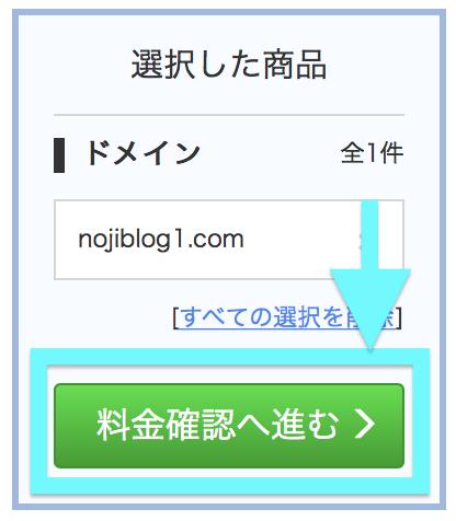 お名前.com_料金確認へ進む