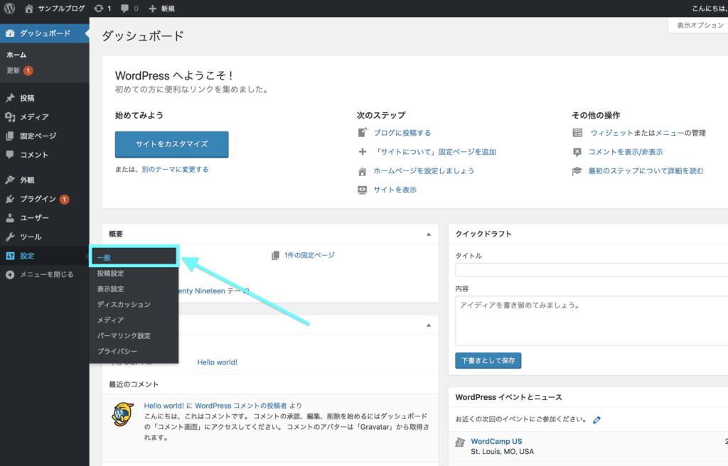 ワードプレス管理画面の「設定」→「一般」
