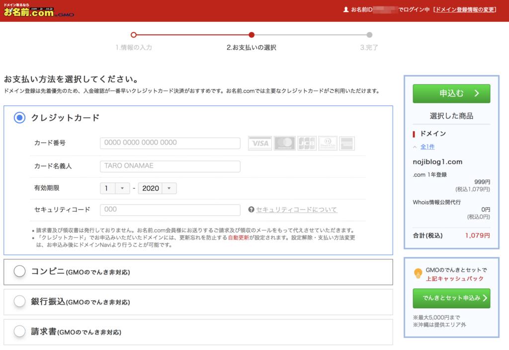 お名前.com_お支払い方法