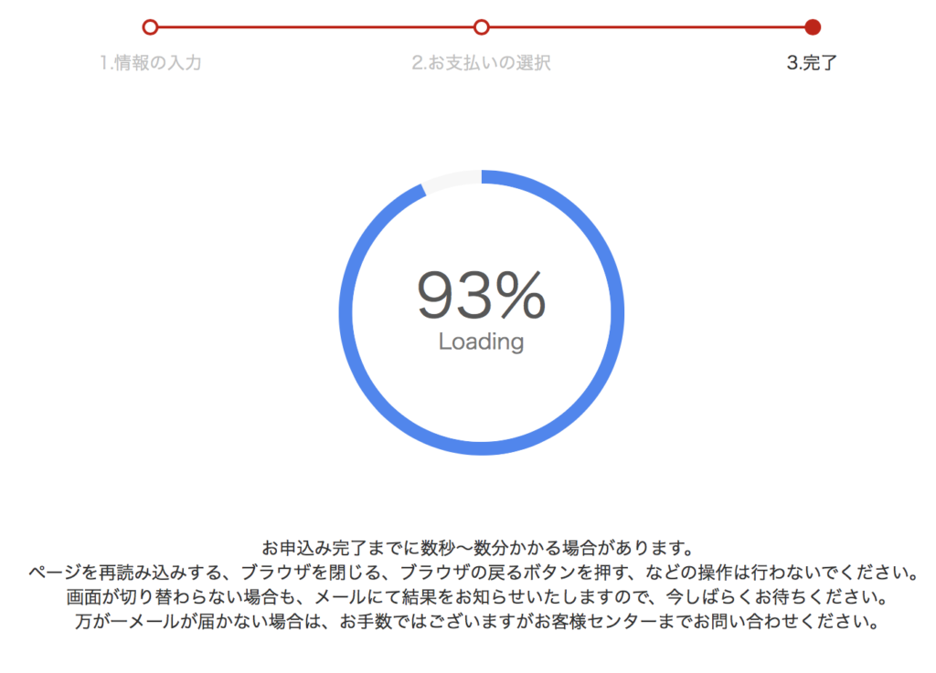 お名前.com_ロード画面