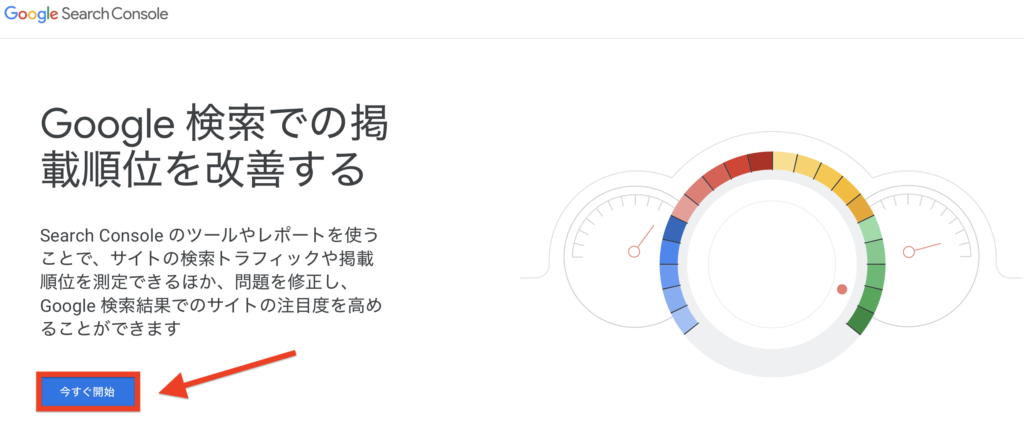 Google Search Console 今すぐ開始