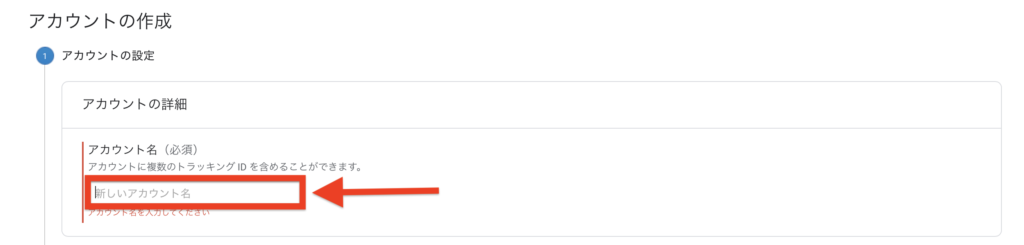 Google Analytics アカウントの作成