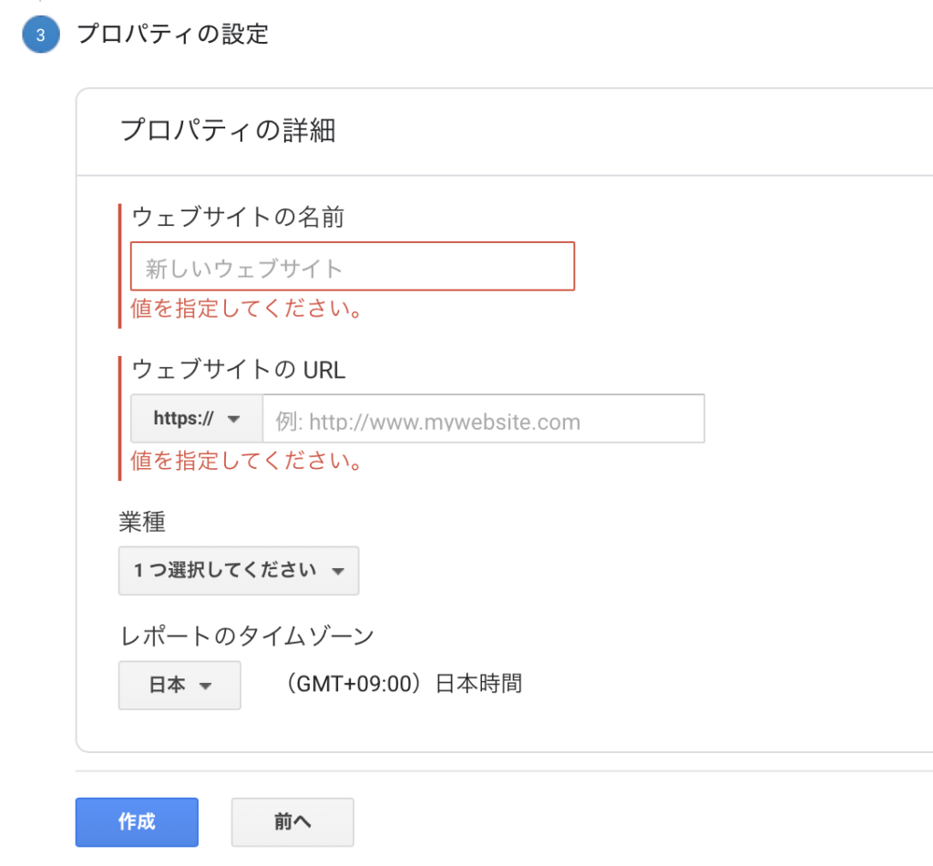 Google Analytics プロパティの設定