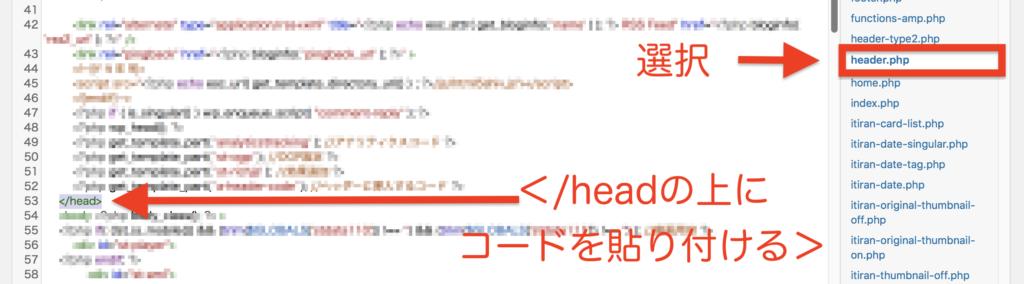 </head>の上にトラッキングコードを貼り付ける
