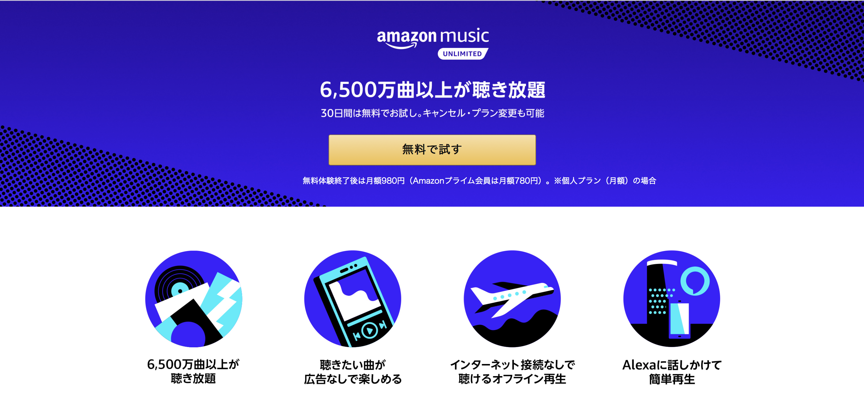 Amazon Music Unlimite
