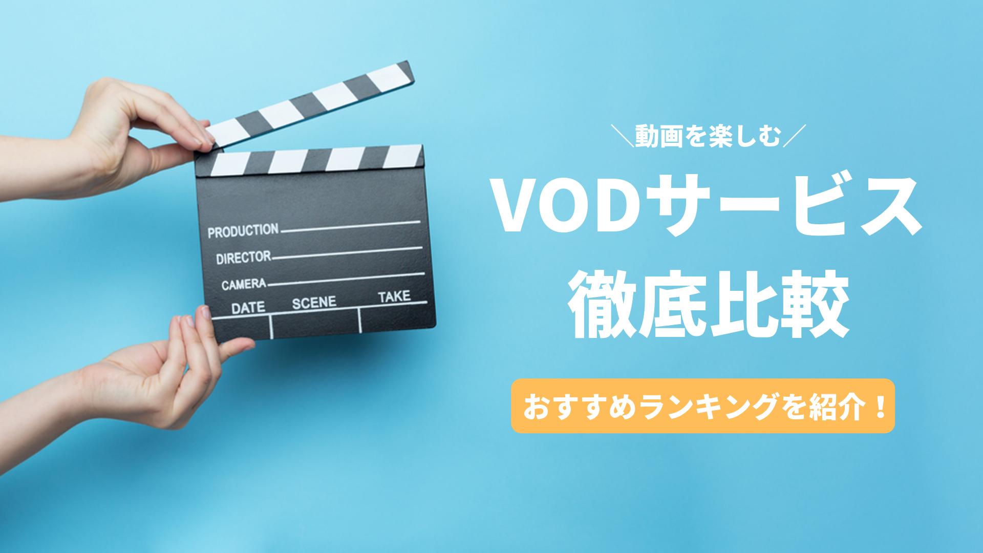 VOD(ビデオオンデマンド)サービスを徹底比較!おすすめランキングを紹介!