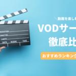 【2020年版】動画配信サービス7社を徹底比較!おすすめ人気ランキング