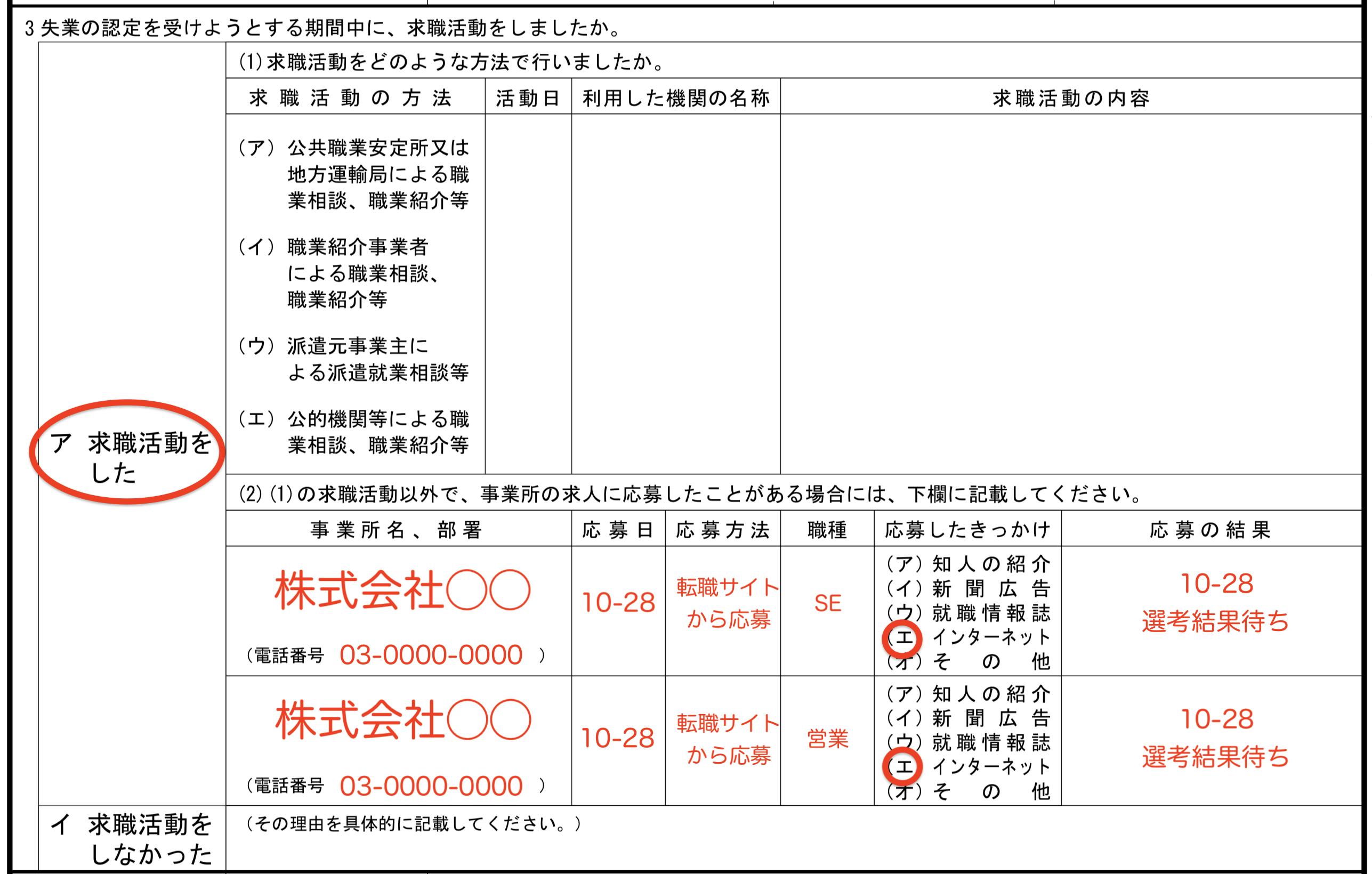 失業認定申告書のインターネット応募の書き方