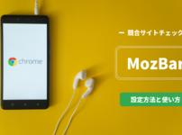 MozBarの使い方と設定方法を解説!【Chrome拡張機能】
