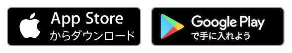 アプリ ダウンロードボタン
