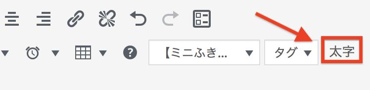 spanタグ_太字