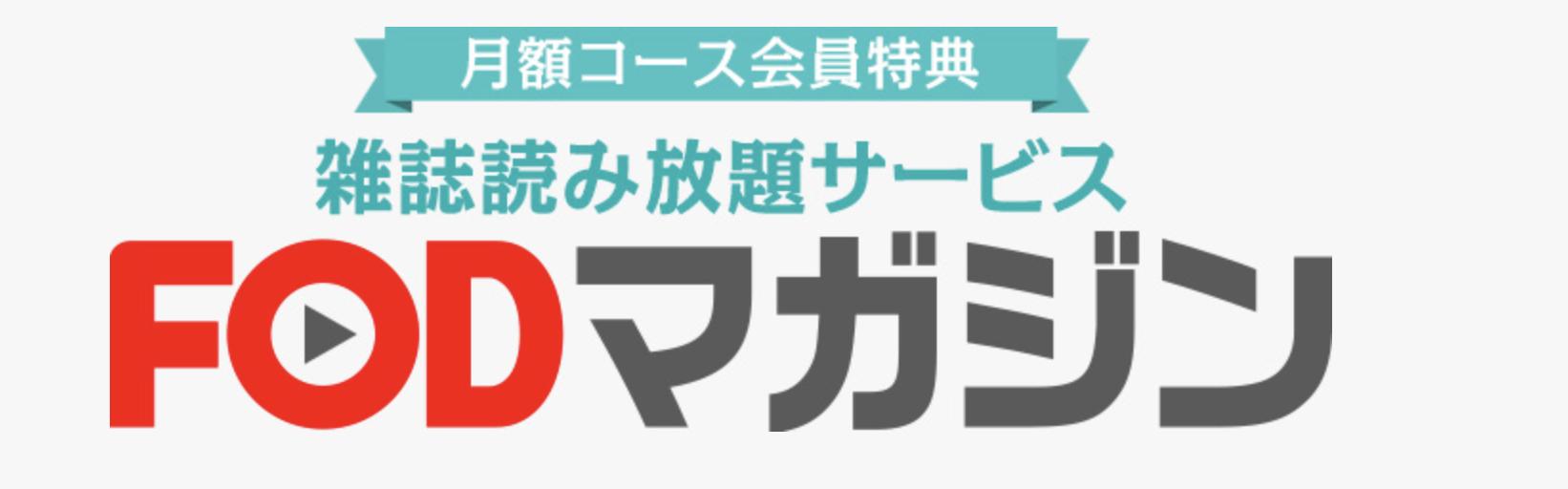 FODプレミアム_雑誌が読み放題