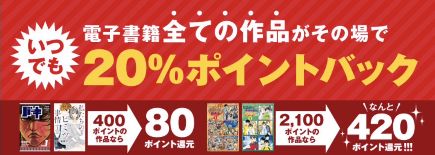 FODプレミアム_電子書籍20%ポイント還元