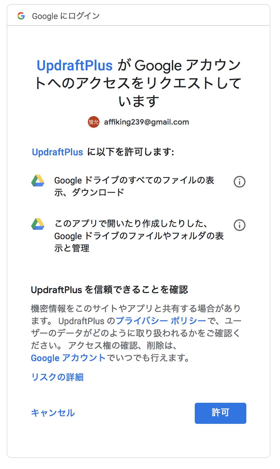 UpdraftPlusの設定_9