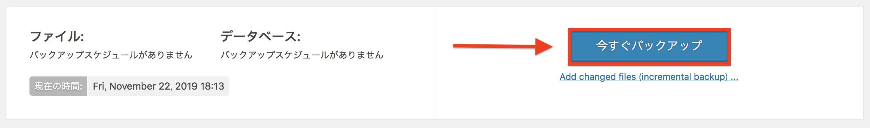 UpdraftPlusのバックアップ方法(手動)_1