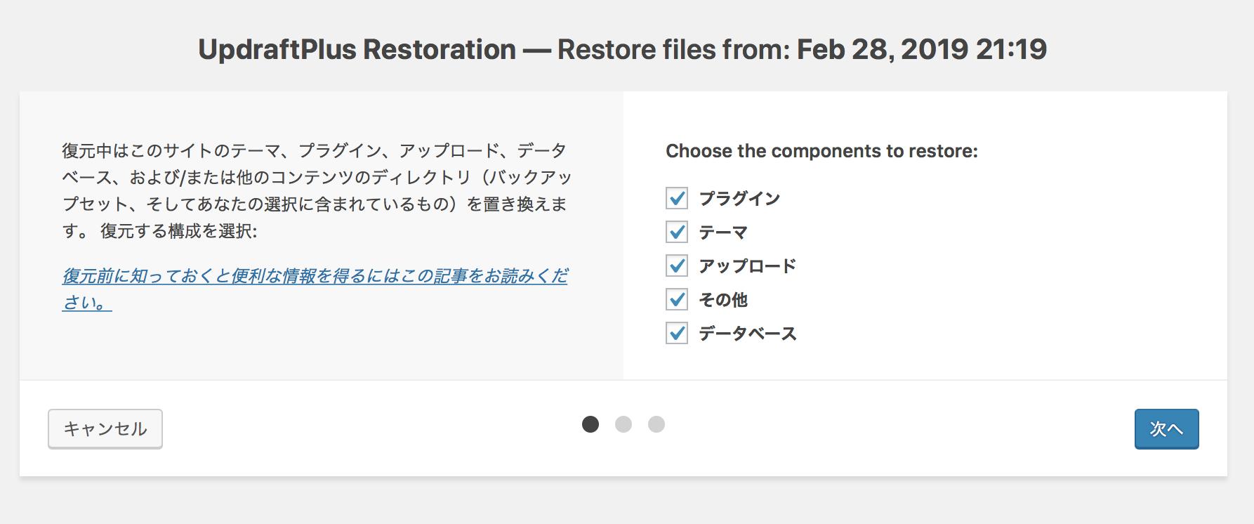 UpdraftPlusの復元方法_2