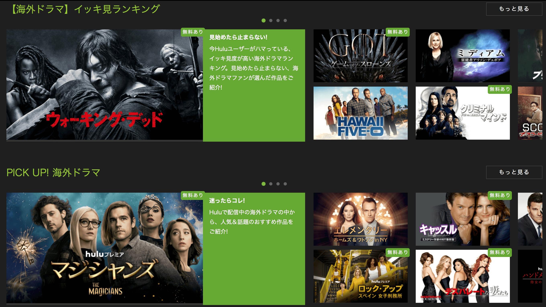 Hulu_海外ドラマ
