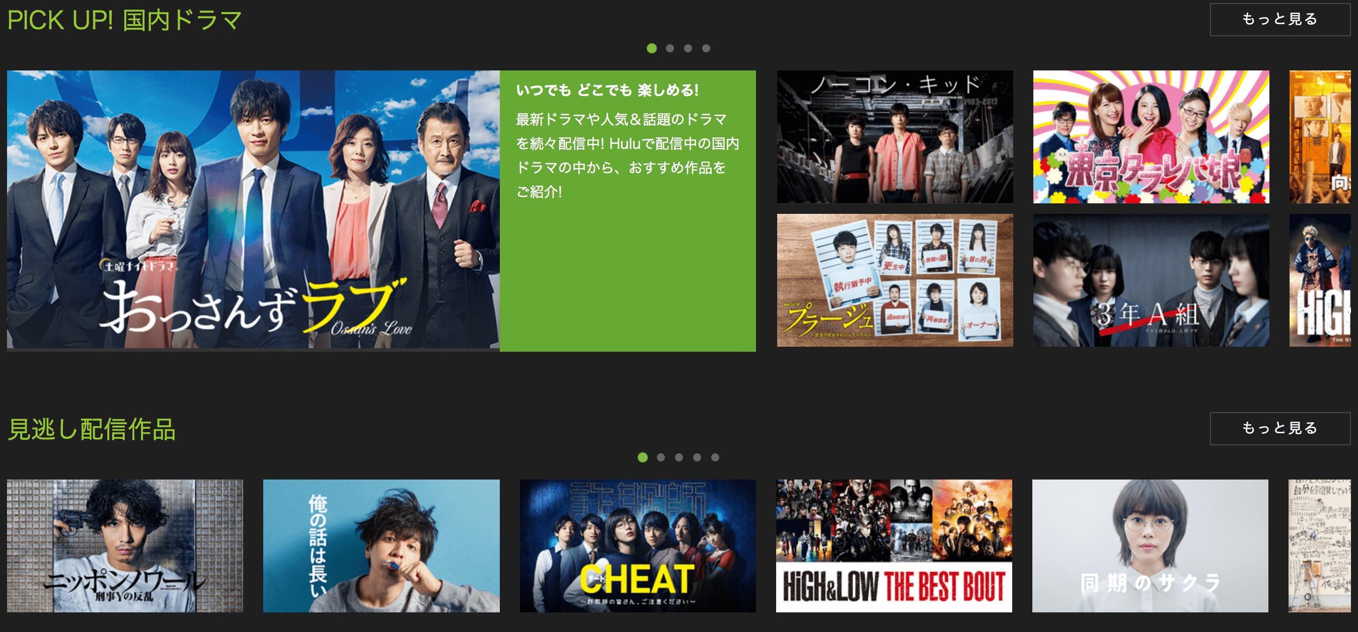 Hulu_国内ドラマ
