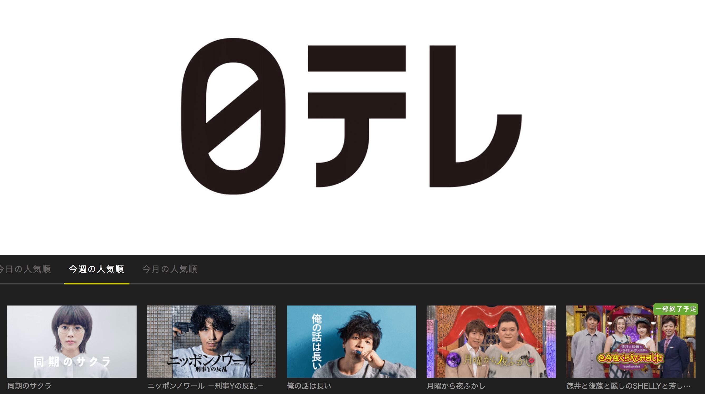 Hulu_日テレ