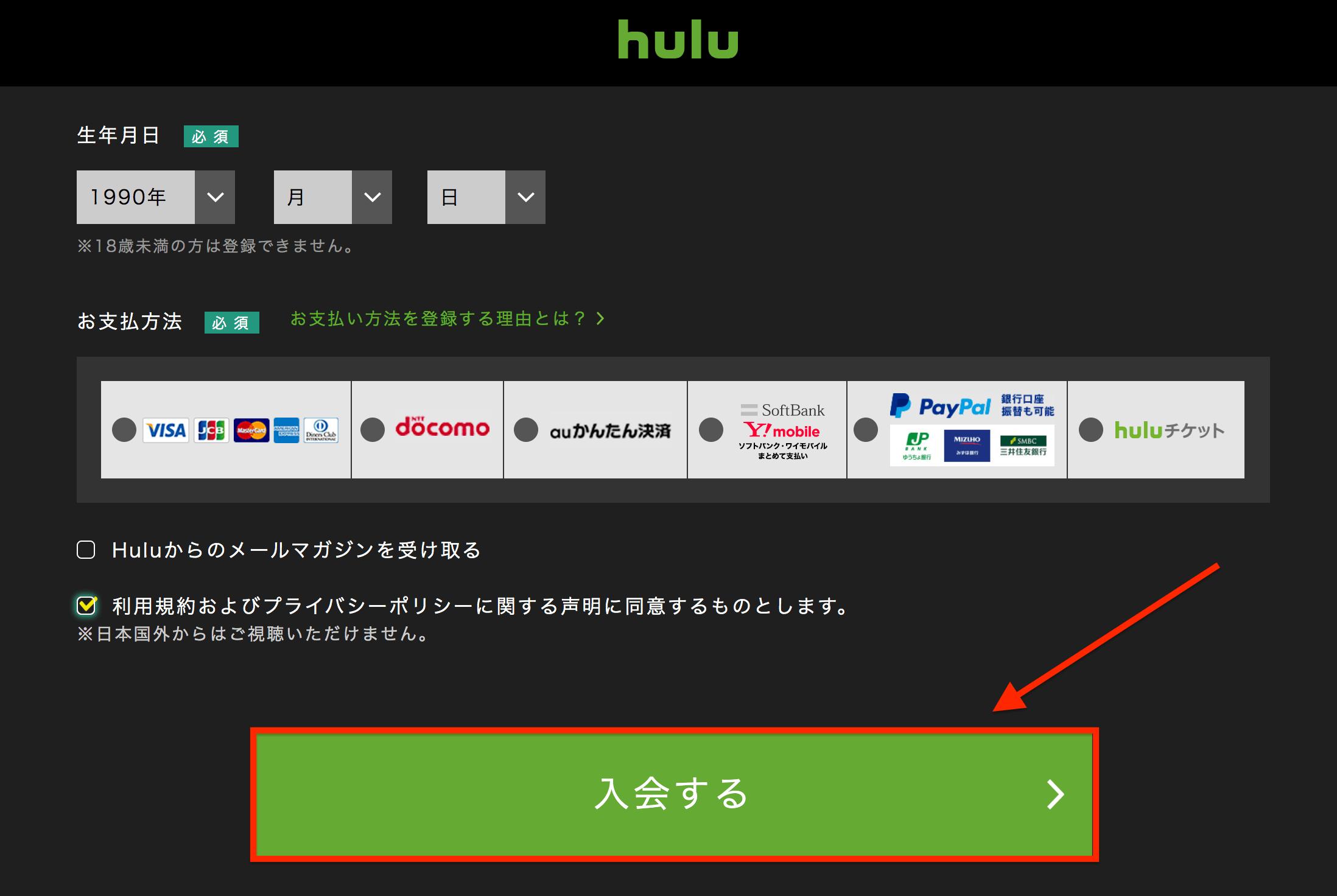 Hulu_無料トライアル申し込み方法2