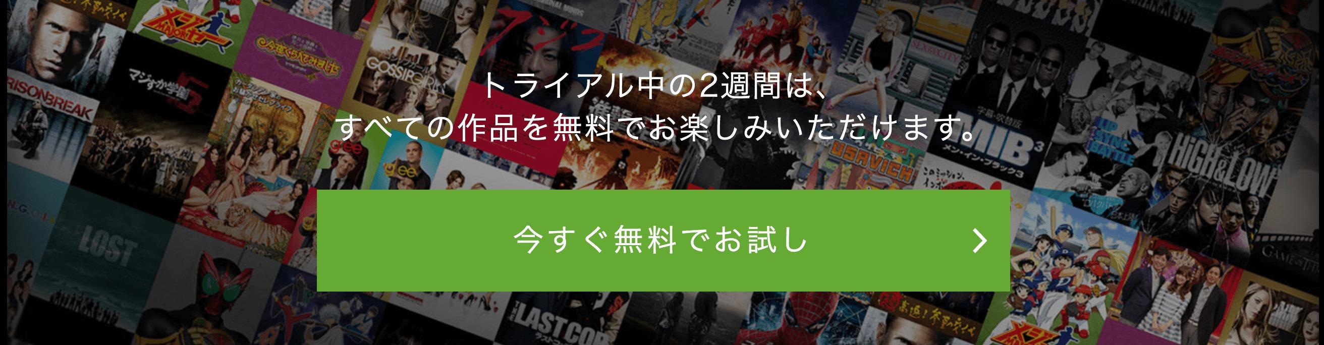 Hulu_2週間無料トライアル