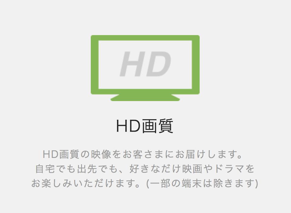 Hulu_フルHD画質